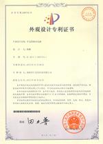 手电筒移动电源外观设计专利证书