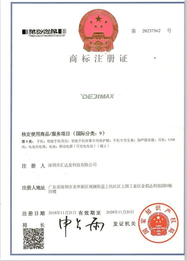DEJIMAX全球注册证书