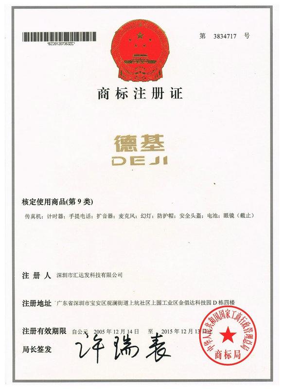 德基DEJI商标注册证