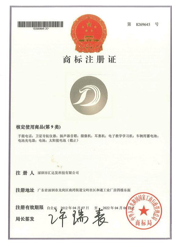 德基D字商标注册证书