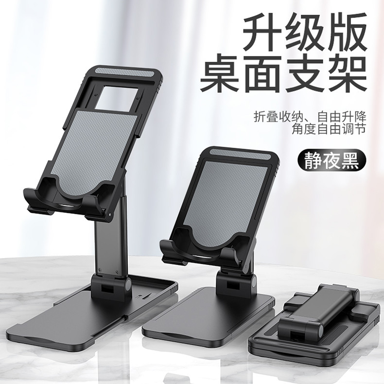 折叠防滑手机支架