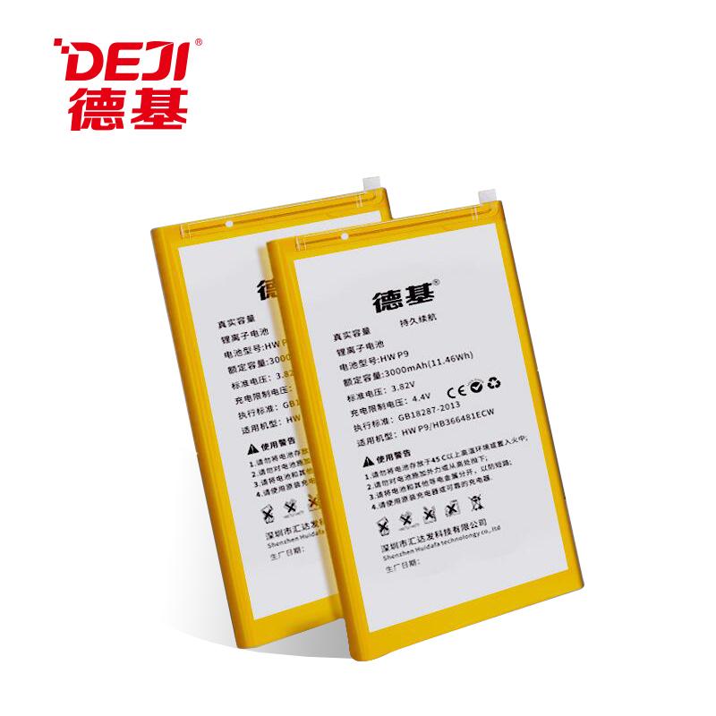 德基华为P9手机电池