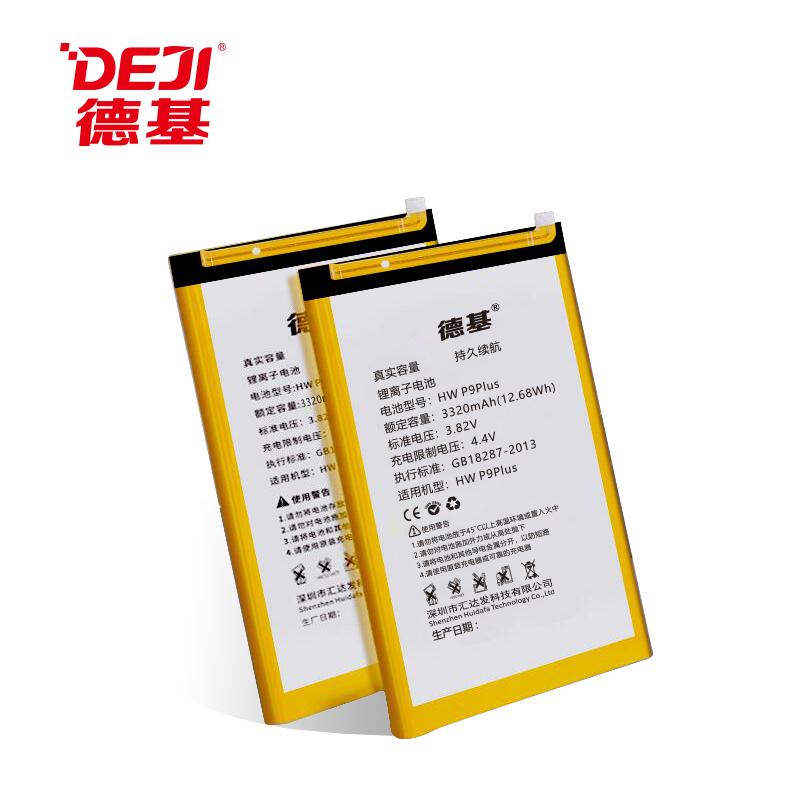 德基华为P9plus手机电池
