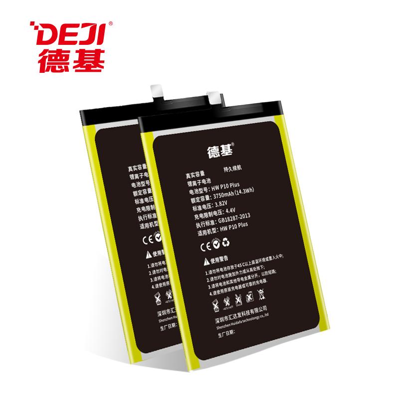 德基华为P10plus手机电池