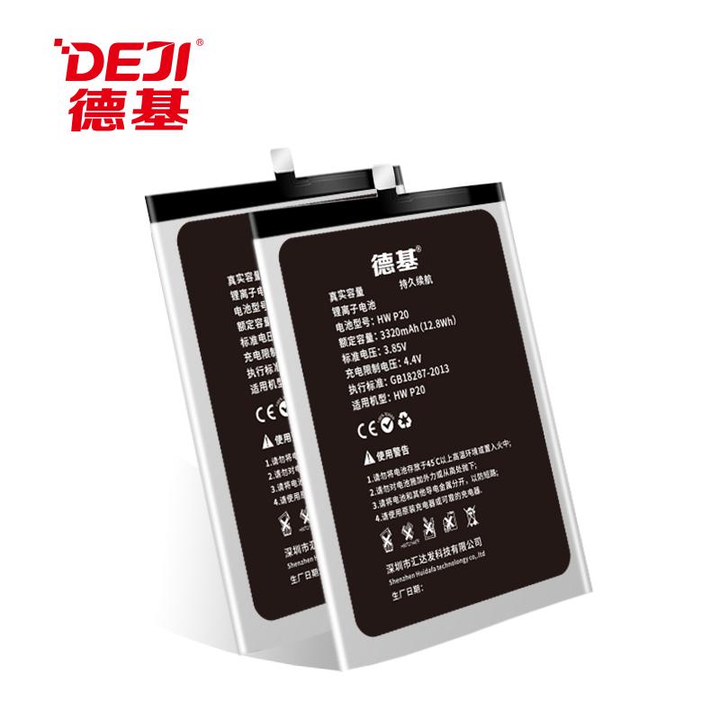 德基华为P20手机电池