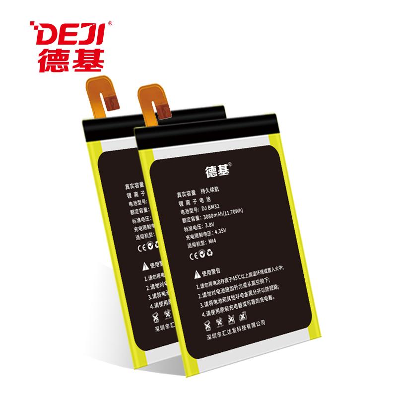 德基小米4手机电池