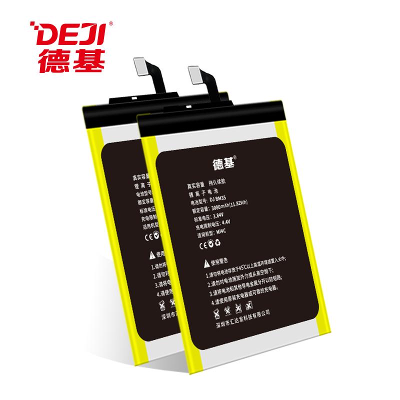 德基小米4C手机电池