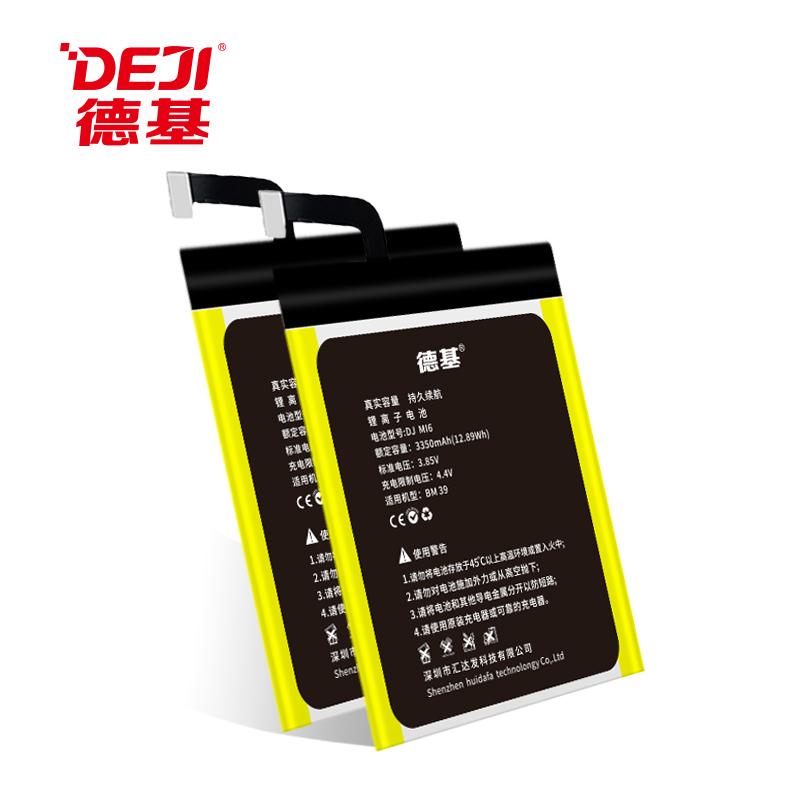 德基小米6手机电池