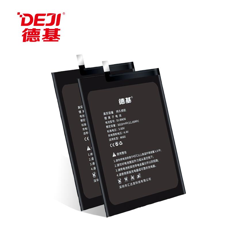 德基小米6X手机电池