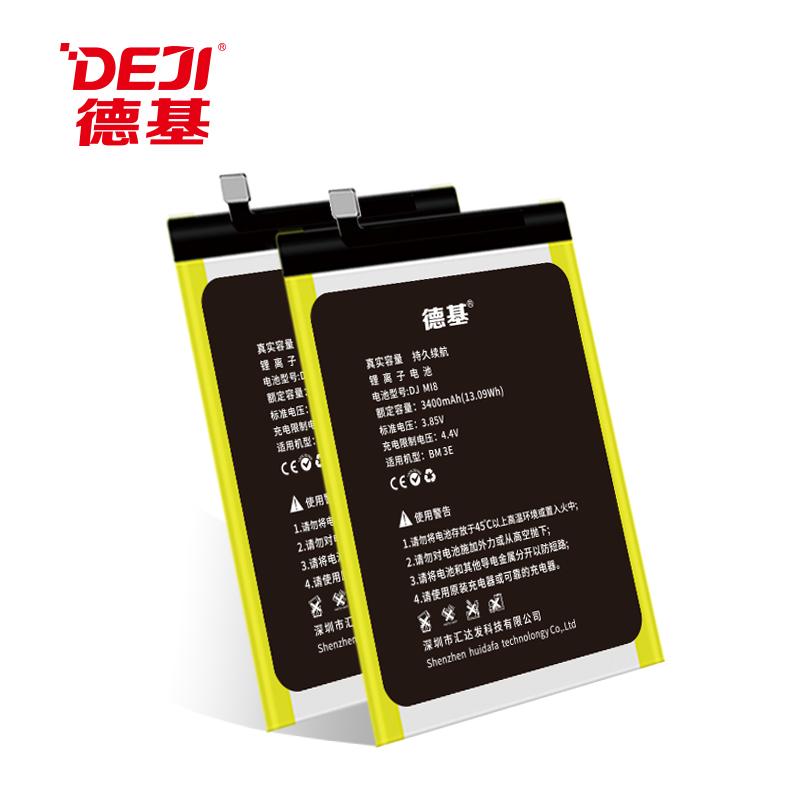 德基小米8手机电池
