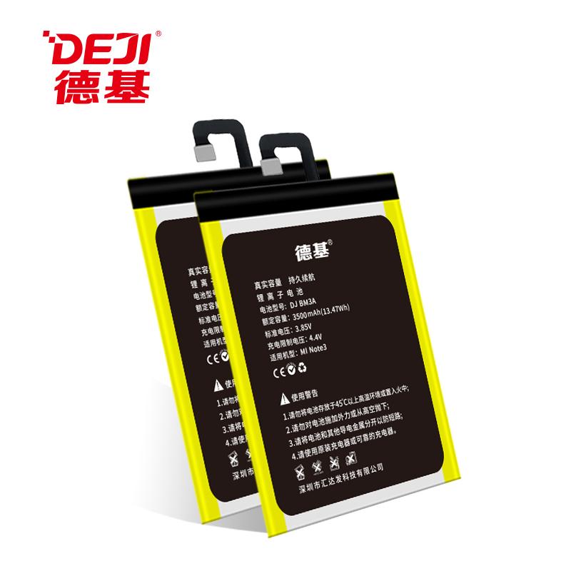 德基小米note3手机电池
