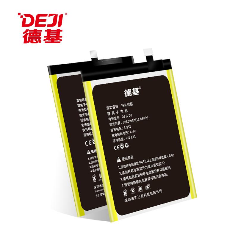 德基VIVO X21手机电池